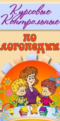 Дипломные по логопедии курсовые по логопедии ВКонтакте Дипломные по логопедии курсовые по логопедии