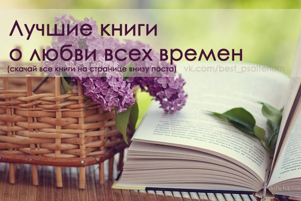 Книги лучшие книги о любви всех