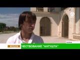 Репортаж ГНТРК Магас о юбилее Ангушта