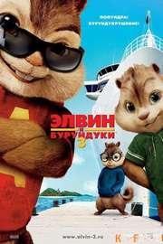 Смотреть Элвин и бурундуки 3 / Alvin and the Chipmunks: Chip-Wrecked (2011) онлайн