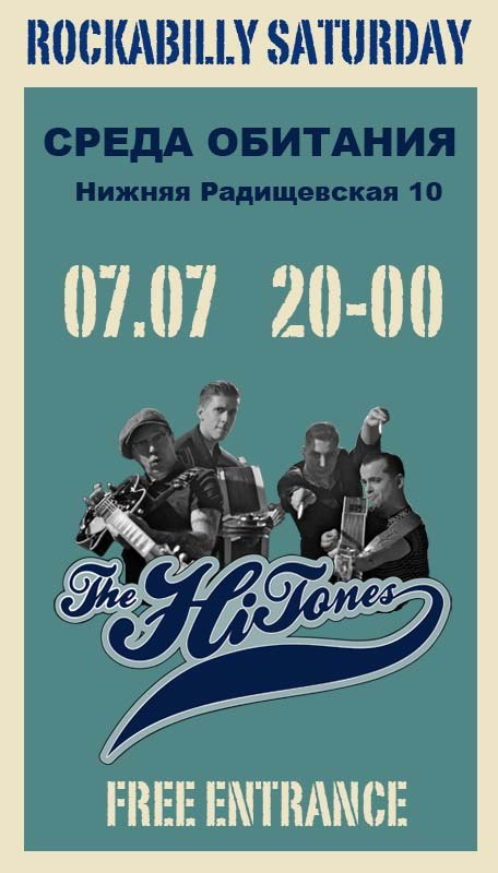 07.07 The HiTONES в Среде Обитания !