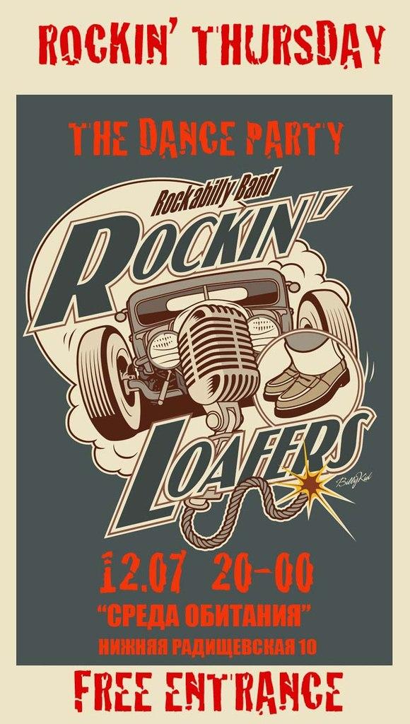 12.07 Rockin' Loafers в Среде Обитания!