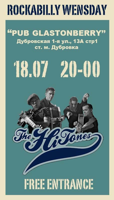 18.07 The HiTONES в Гластонберри пабе!