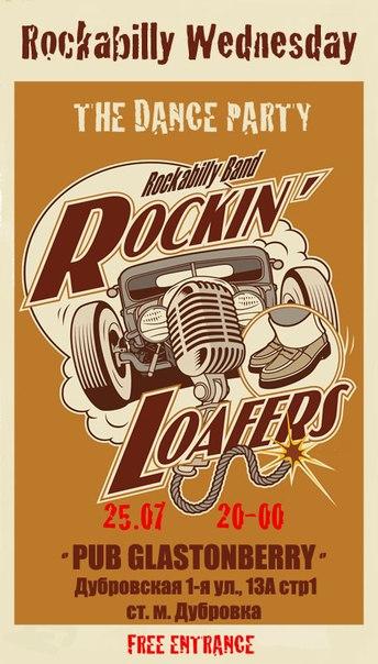 25.07 Rockin' Loafers в Гластонберри
