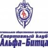 "Спортивный клуб ""Альфа-Битца"""