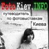 Fotovystavki Kieva