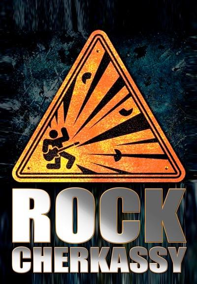 Rock Cherkassy, 9 апреля 1991, Черкассы, id134032049