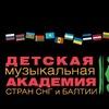 Детская музыкальная академия стран СНГ и Балтии