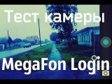 Тест камеры MegaFon Login