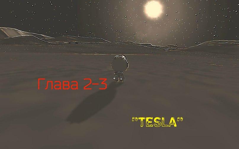 """Галактическая паутина. Глава 3 """"Тесла. Часть 2"""""""