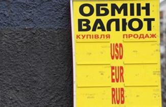 Курс доллара в крыму