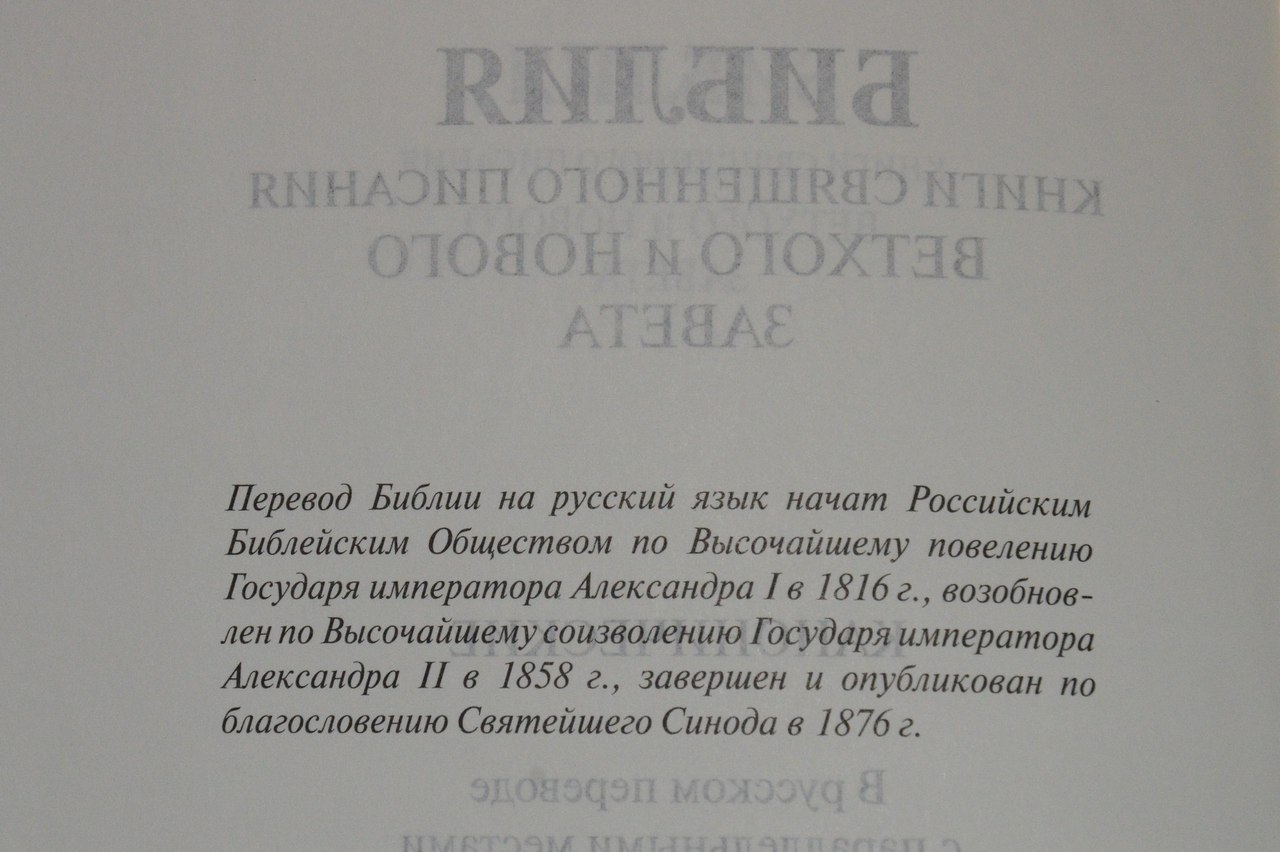 Библия 1876 год.