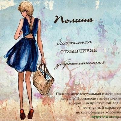 Полина Мальцева, 23 августа , Боровск, id199443186