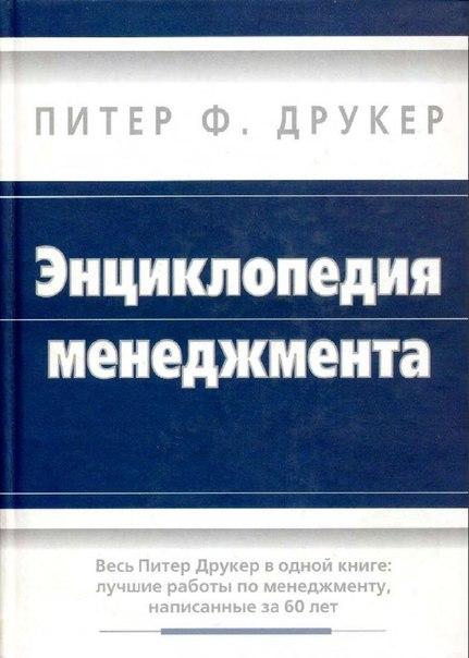 File питер друкер энциклопедия