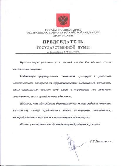 Приветствия участникам направили президент России Владимир Путин и спикер Госдумы Сергей Нарышкин