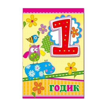 Св.валентина, открытка бабушке с днем рождения внучки 1 год