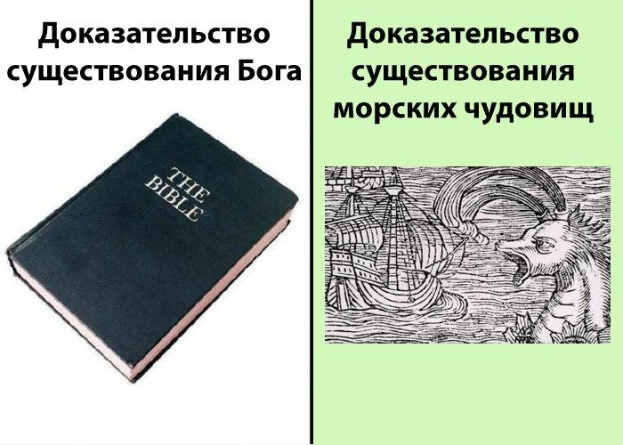 Доказательства бытия бога
