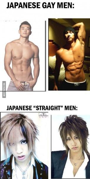 Японцы геи