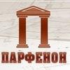 ПАРФЕНОН - готовые проекты домов и коттеджей