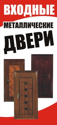 стальные двери москва от производителя метро коломенская