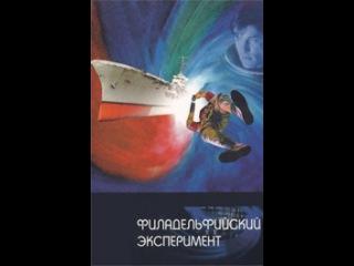 Фильм Филадельфийский эксперимент (1984) смотреть онлайн бесплатно в хорошем качестве