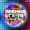 Национальная музыкальная премия БГХ-тв 2013!
