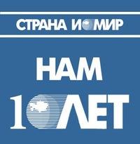 Газета Страна-И-Мир, 7 мая , Москва, id199582302