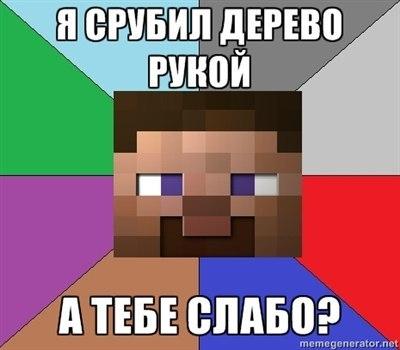 Minecraft комиксы мемы приколы