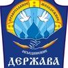 """Православное Молодежное Объединение """"Держава"""""""