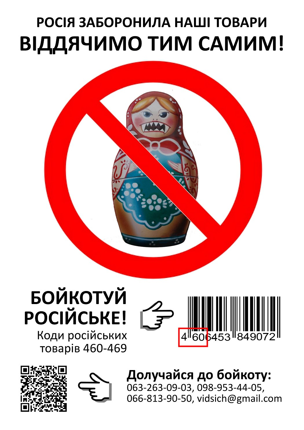 На российских таможнях продолжают тщательно проверять украинские товары - Цензор.НЕТ 9606