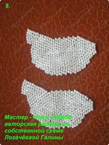 Мастер-класс изготовления лебедей.  Техника: мозаичное плетение Автор: Логачева Галина.
