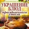 ☜♥☞ Украшение блюд ☜♥☞