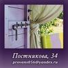 """шторная студия """"Прованс"""" в Оренбурге 22-34-41"""