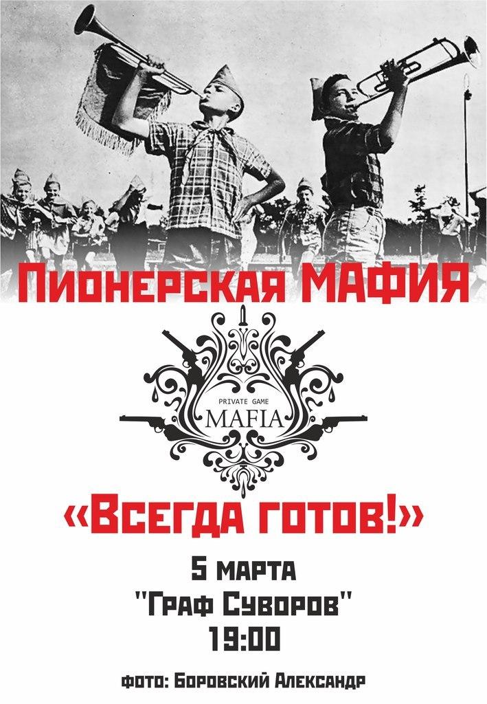 Корпоратив Витебск
