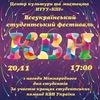 Всеукраїнський студентський фестиваль КВН