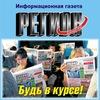 """Газета """"Регион"""""""