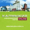 Калмыкия онлайн