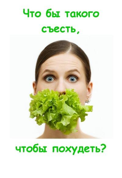 Что бы еще такое съесть, чтобы похудеть?   репринт интернет.