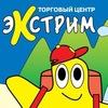 ТЦ Экстрим