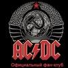 AC/DC Fanclub