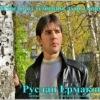 Группа любителей творчества Ермакова Руслана