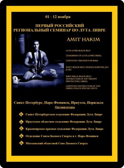 Первый российский региональный семинар по Лута Ливре - БЕЛЫЕ ТИГРЫ, клуб единоборств