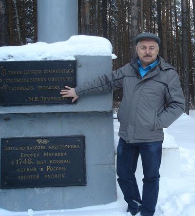 Николай Вахрушев, 16 октября 1956, Екатеринбург, id132010201
