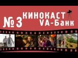 Кинокаст - Va-банк