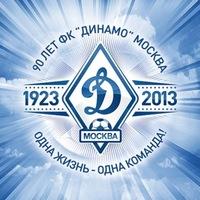 Dynamo Moscow, 7 июля 1990, Алчевск, id192266357