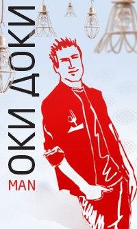 Doc Okman