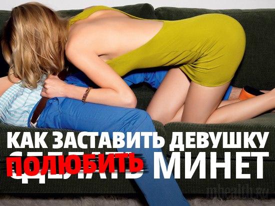 kak-zastavit-devushku-hotet-seksa