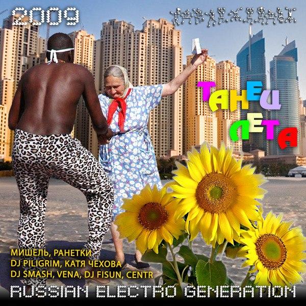 Музыка Лета 2009 Скачать