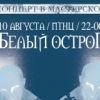 "Концерт дуэта ""Белый Острог"""