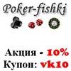 Клуб спортивного покера - Poker-Fishki